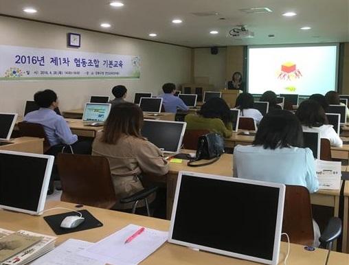 협동조합 기본교육