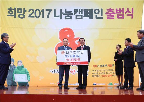 서종대 한국감정원 원장(오른쪽)이 지난 21일 '희망2017나눔캠페인'에서 7억3000만원의 성금을 기탁한 뒤 기념촬영을 하고 있다.(제공: 한국감정원)