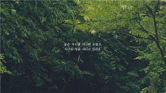 유한킴벌리 '숲은 해열제' 라디오 캠페인. 사진제공=유한킴벌리