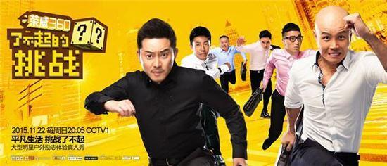 MBC '무한도전'의 정식 중국판 '대단한 도전'