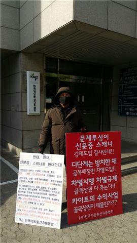 정보통신진흥협회(KAIT) 건물 앞에서 신분증 스캐너 도입에 반발해 전국이동통신유통협회(KMDA) 관계자가 1인 시위를 하고 있다.(사진제공=KMDA)