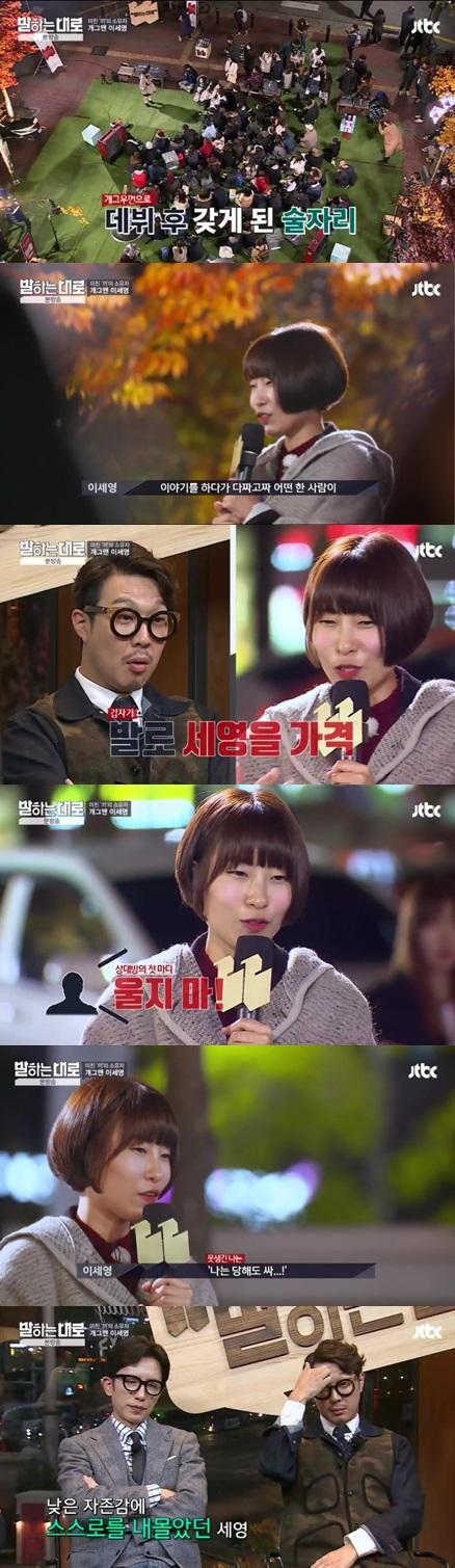 사진=JTBC 말하는 대로 방송화면 캡처