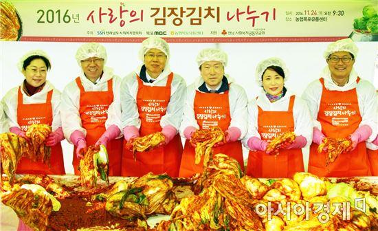 농협목포농수산물유통센터, 사랑의 김장김치 나눔 행사 개최