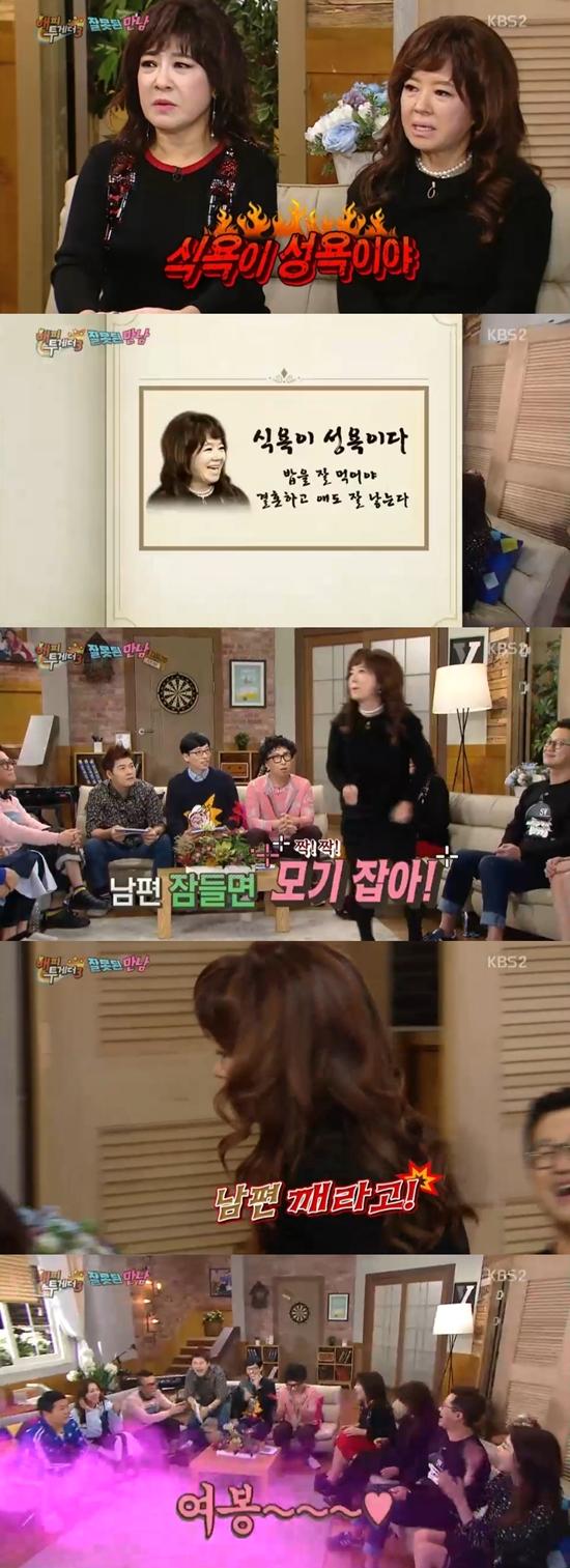 해피투게더3 노사봉 / 사진=KBS2 해피투게더3 캡처