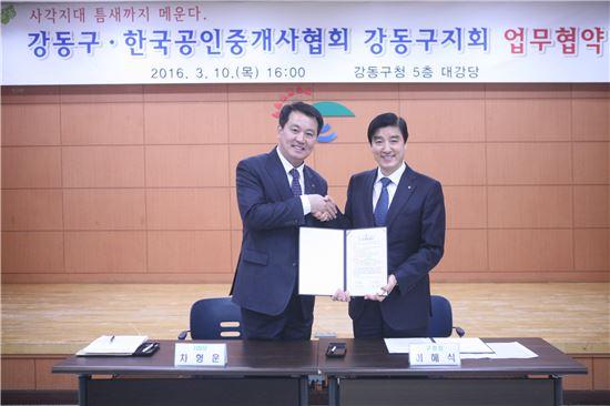 강동구 공인중개사 복지사각지대 발굴 협약식