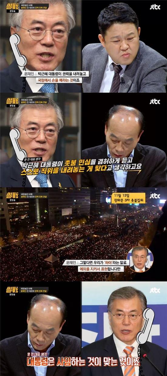 문재인 더불어민주당 전 대표 / 사진=JTBC '썰전' 방송화면 캡처