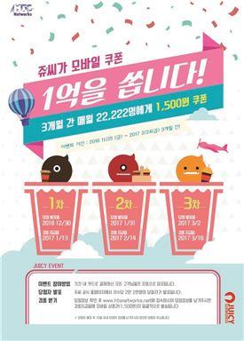 쥬씨, '1억원' 규모 모바일 상품권 경품행사 진행