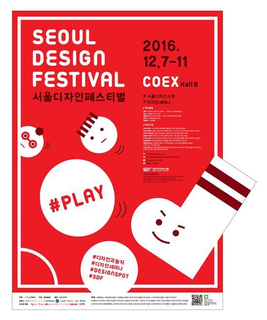 2016 서울디자인페스티벌, 다음달 7~11일 코엑스서 개최