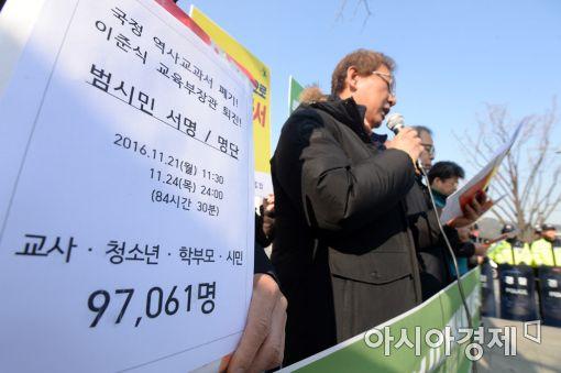 [포토]'국정 역사교과서 폐기! 범시민 서명 전달 기자회견'