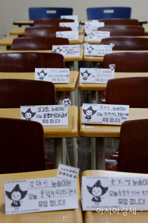 [포토]'동맹휴업에 텅 빈 강의실'