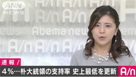 ▲ANN TV 방송 캡쳐.