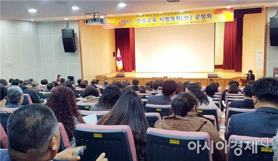 전남도교육청, 인성교육 시행계획안 공청회 개최