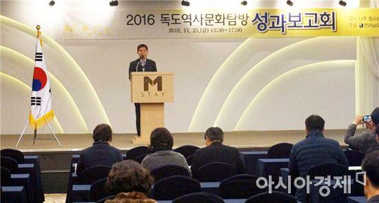 전남도교육청, 독도 역사ㆍ문화탐방 성과보고회 개최