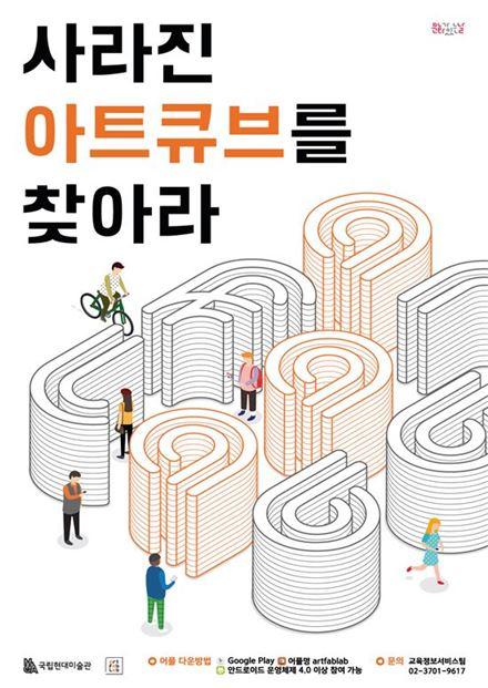 국립현대미술관, 30일 '문화가 있는 날' 행사 개최