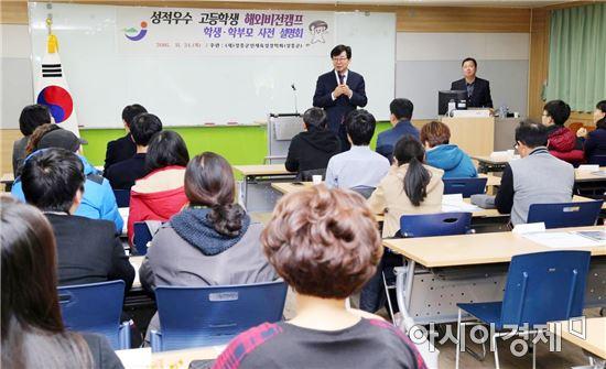 """장흥군의 미래 주역, """"미국에서 세계적인 꿈 키운다"""""""
