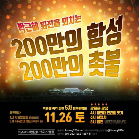 서울 광화문 광장에서 공연을 예고한 DJ DOC. 사진='민중총궐기' 페이스북 캡쳐