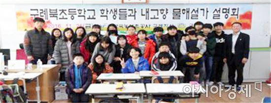 한국농어촌공사 구례지부,북초등학교 학생들과 '내고향 물 해설가  설명회'개최