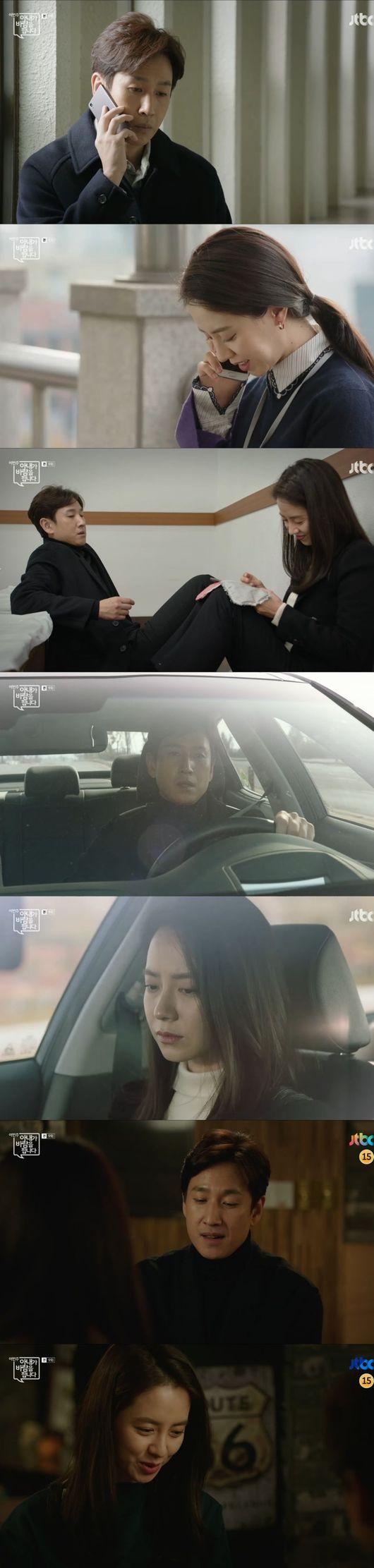 이선균 송지효. 사진=JTBC '이번 주 아내가 바람을 핍니다' 방송 캡쳐