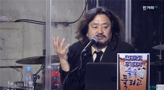 김어준. 사진=한겨레 TV '김어준의 파파이스' 방송 캡쳐