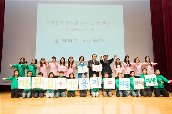 '아동학대 예방의 날' 기념행사