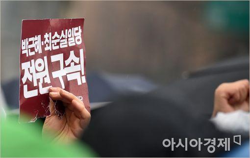 """[포토]""""박근혜 구속 수사하라"""""""