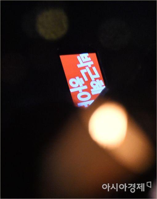 [포토]저항의 촛불