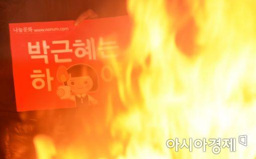 [포토]분노의 촛불