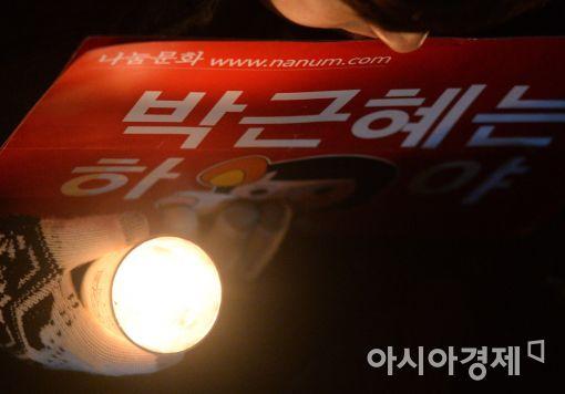 [포토]촛불로 전하는 민심