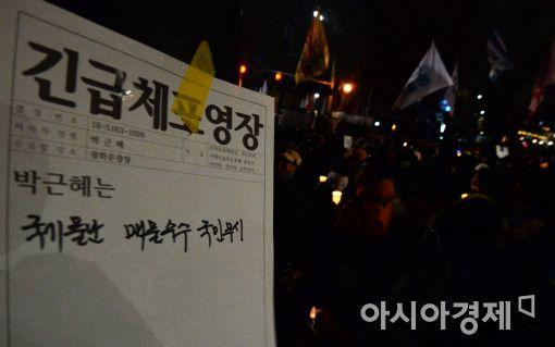[포토]'박근혜 긴급체포영장'
