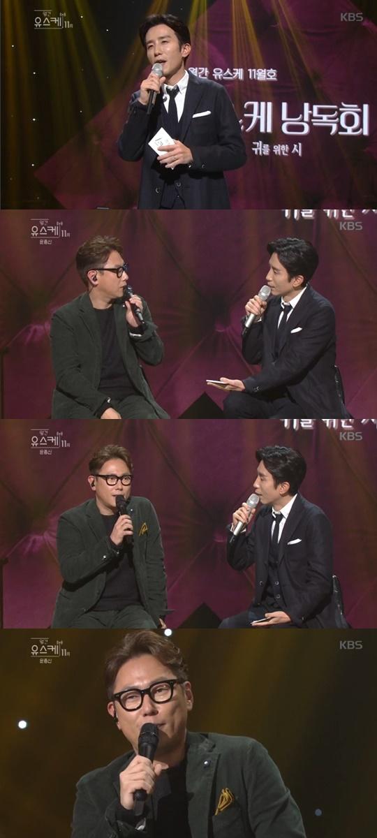 유희열 윤종신(사진=KBS2 '유희열의 스케치북' 방송 캡쳐)