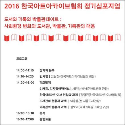 한국아트아카이브협회, 28일 '2016 정기심포지엄' 개최
