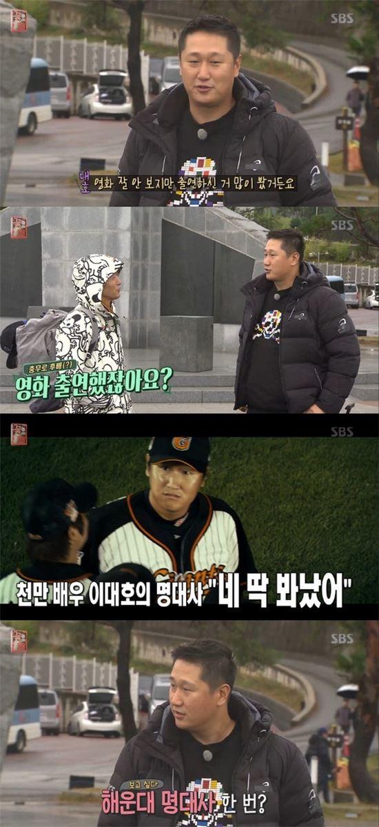 이대호(사진=SBS '꽃놀이패' 방송 캡쳐)
