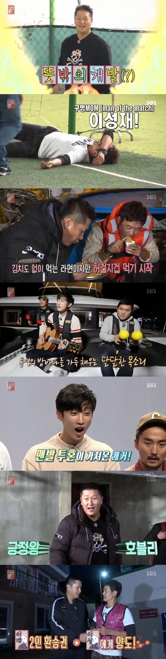 이대호 이성재 진영(사진=SBS '꽃놀이패' 방송 캡쳐)