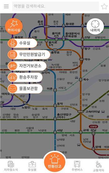 개선된 '지하철안전지킴이 앱' 서비스 중 일부. (사진=서울메트로 제공)