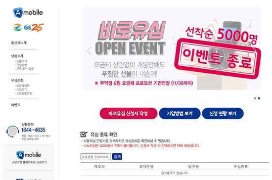 """""""갤럭시S7 경품 지급""""…'편의점 0원 요금제' 5000명 조기마감"""