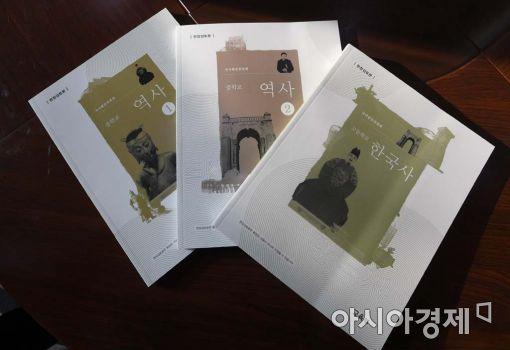 28일 교육부가 공개한 국정교과서/사진=아시아경제 DB