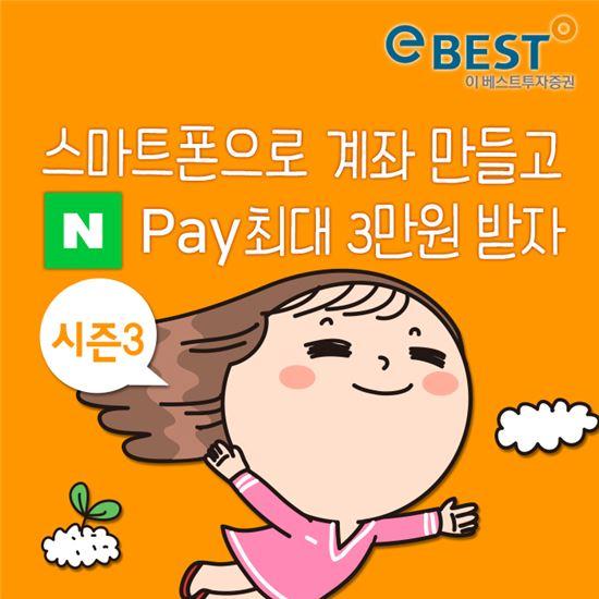 """이베스트투자증권, """"스마트폰 주식계좌 개설 시 네이버페이 최대 3만원"""""""
