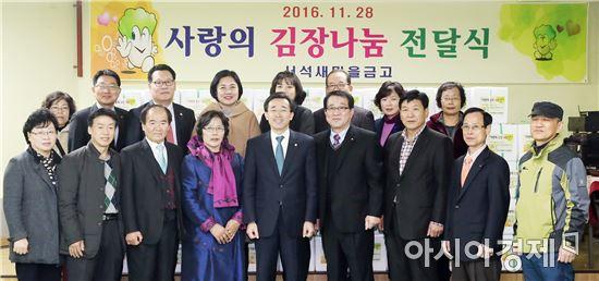 [포토]서석새마을금고, 사랑의 김장나누기 행사