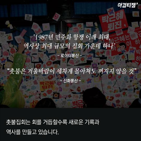 [카드뉴스]190만 촛불, 우린 분노를 예술로 피워올렸다