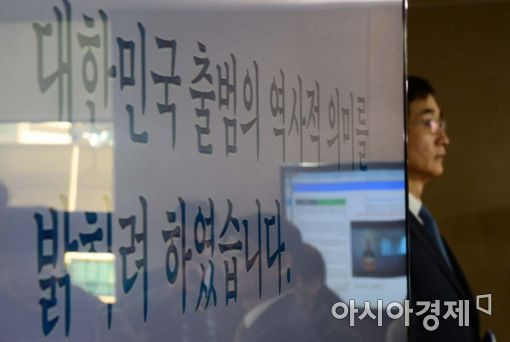 [탄핵 표결 D-Day]'바람 앞 등불' 국정교과서의 운명은?