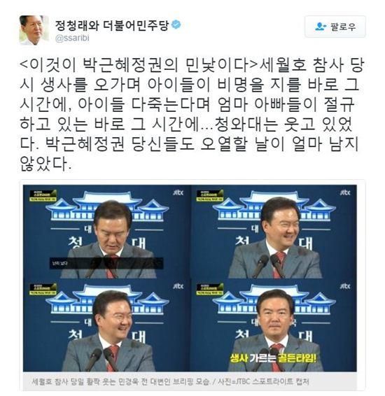 사진=정청래 전 의원 트위터