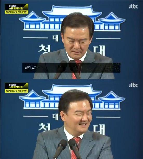 세월호 관련 브리핑 도중 큰 소리로 웃음을 터뜨린 민경욱 전 청와대 대변인/사진=JTBC '이규연의 스포트라이트' 캡처
