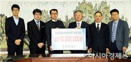 강송E&I, 전남도교육청에 장학기금 1천만원 기탁