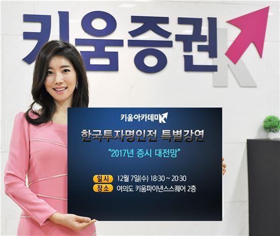 키움증권, 남석관 대표 초청 특별강연회 개최
