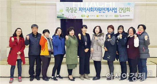 '곡성군 지역사회자원연계사업'하반기 간담회 개최