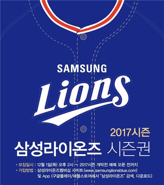 삼성 라이온즈, 1일부터 2017 시즌권 회원 모집