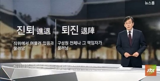 사진=JTBC '뉴스룸'