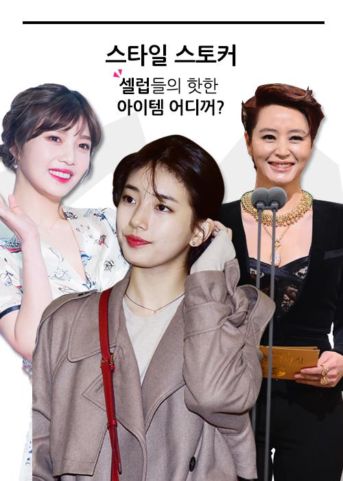 레드벨벳 조이, 수지, 김혜수(왼쪽부터)