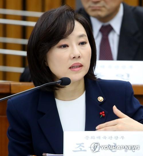 조윤선 문화체육관광부 장관. 사진=연합뉴스 제공