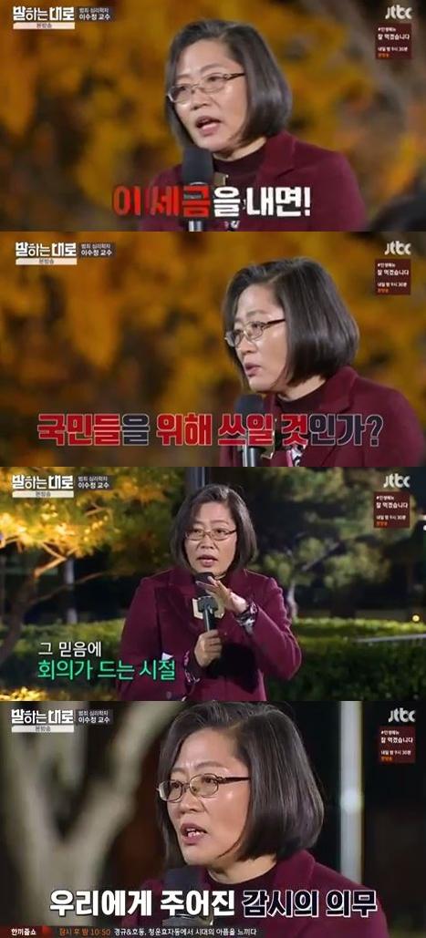 사진= JTBC '말하는 대로'